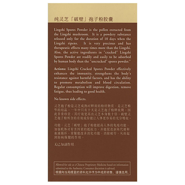 Lingzhi Cracked Spores Powder Capsules (Ganoderma Lucidum / Reishi Mushroom)