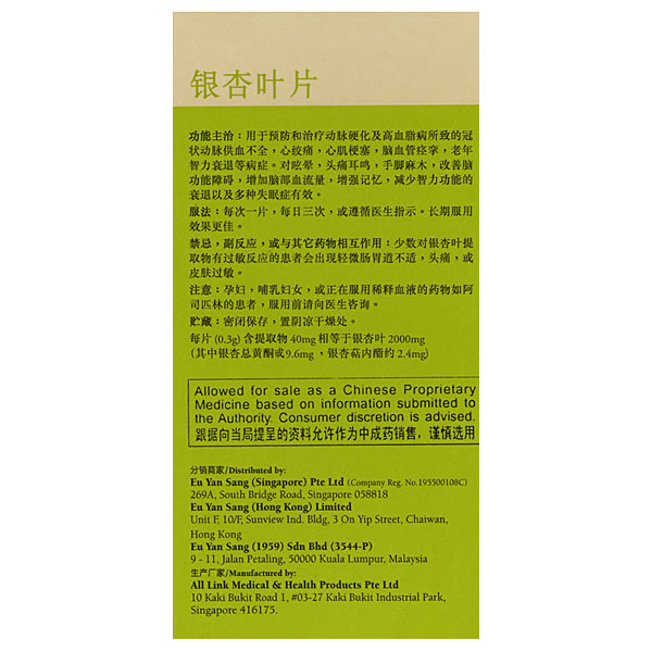 Ginkgo Tablets
